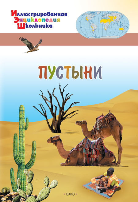 ИЭШ Пустыни