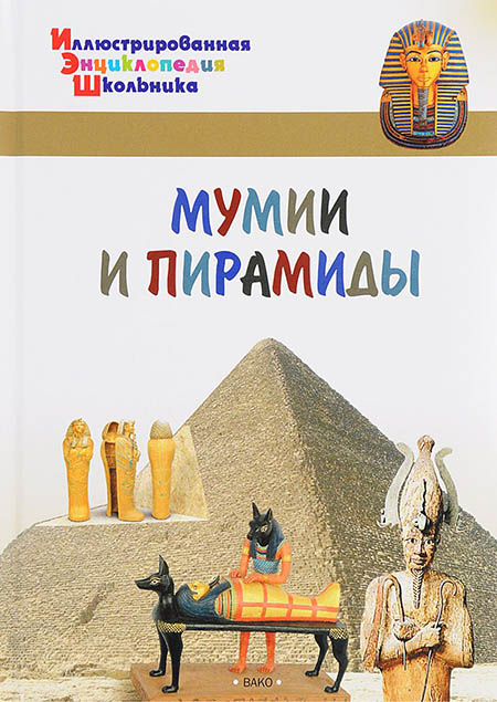 ИЭШ Мумии и пирамиды