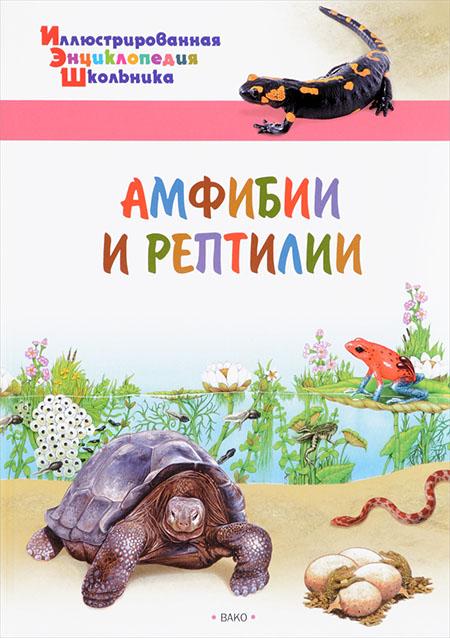 ИЭШ Амфибии и рептилии
