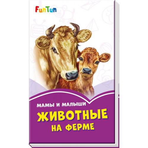 F1246013Р Сиреневые книжки - Мамы и малыши. Животные на ферме