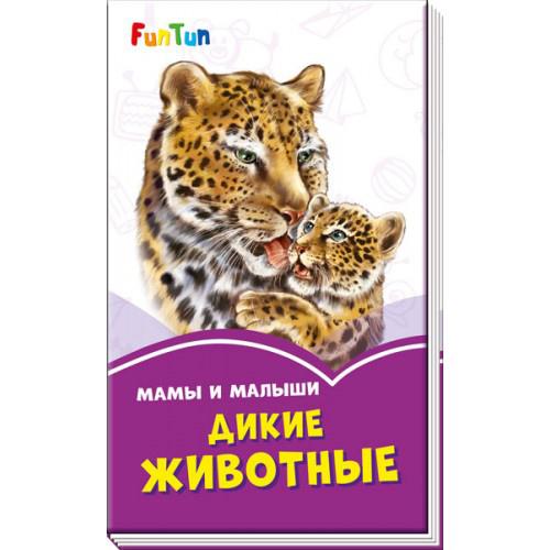 F1246014Р Сиреневые книжки - Мамы и малыши. Дикие животные