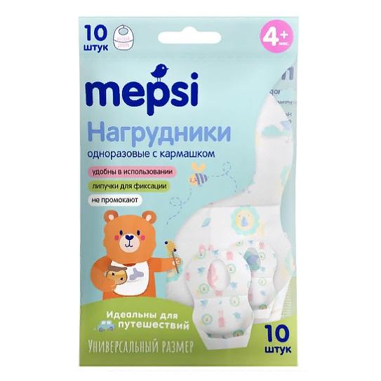 MEPSI 0360 Нагрудники детские одноразовые, 10шт