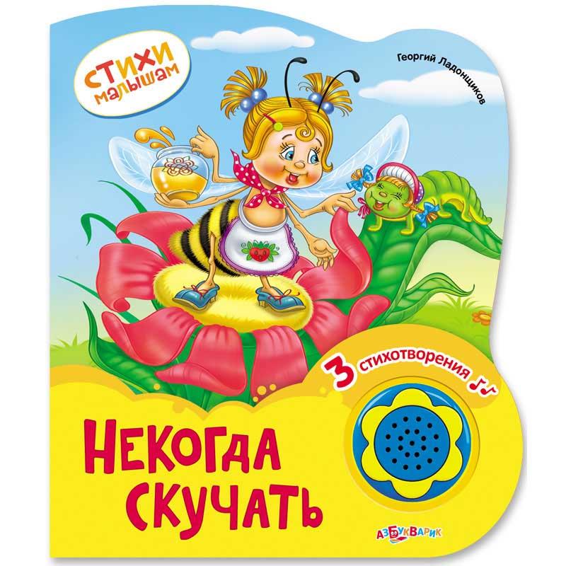 2970 Некогда скучать (Стихи малышам) Новый формат