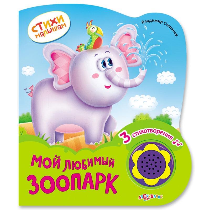 2956 Мой любимый зоопарк (Стихи малышам) Новый формат