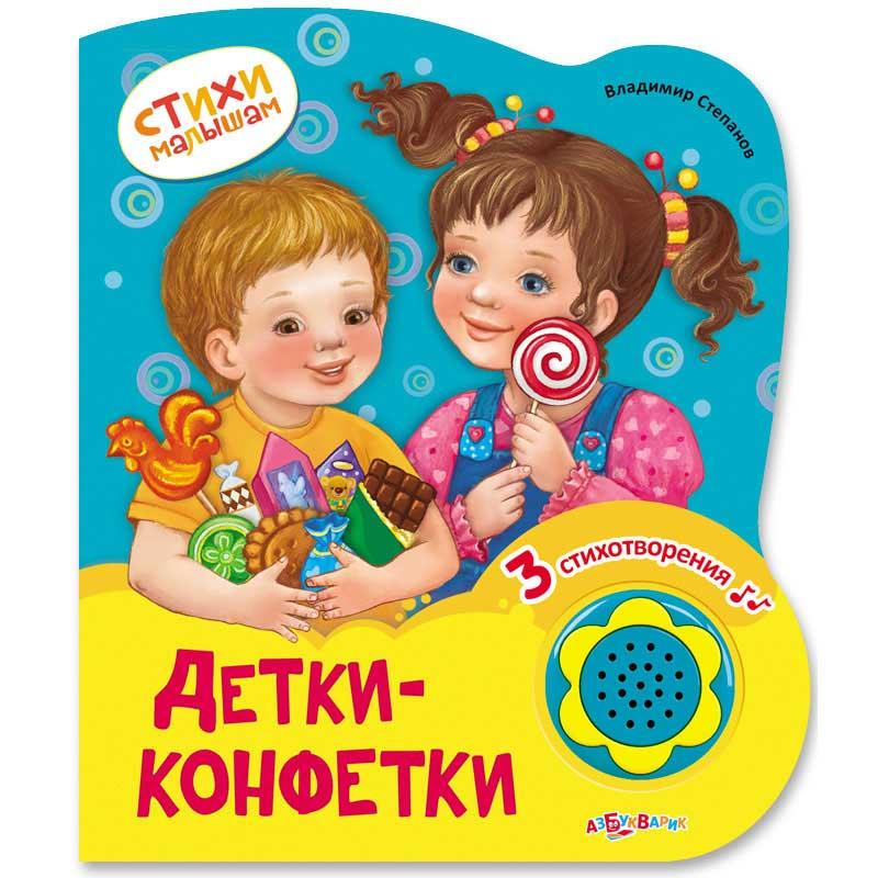 2871 Детки-конфетки (Стихи малышам) Новый формат