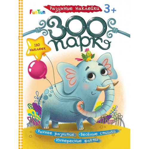 F1414002Р - Разумные наклейки (F) - Зоопарк