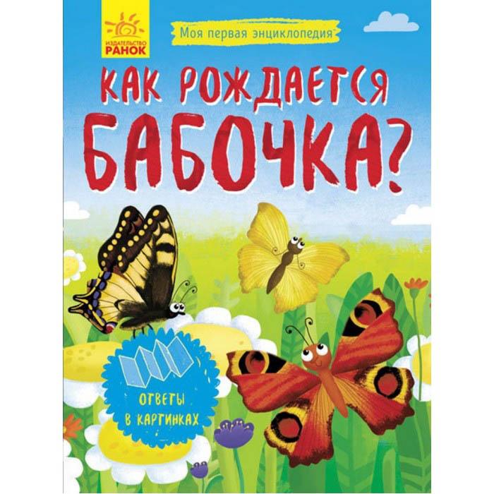 Л807007 Как рождается бабочка?