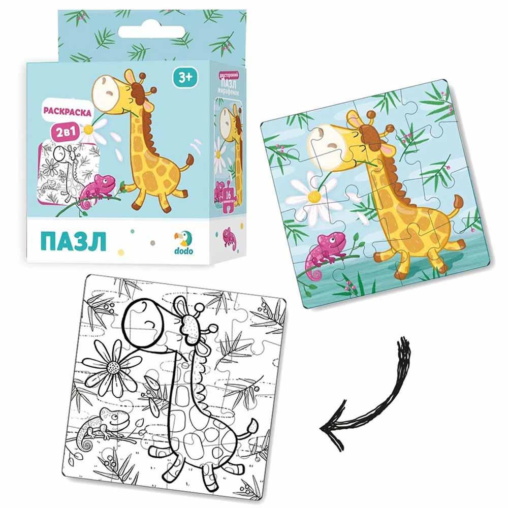 R300163 Пазл-раскраска 2в1 Жирафёнок