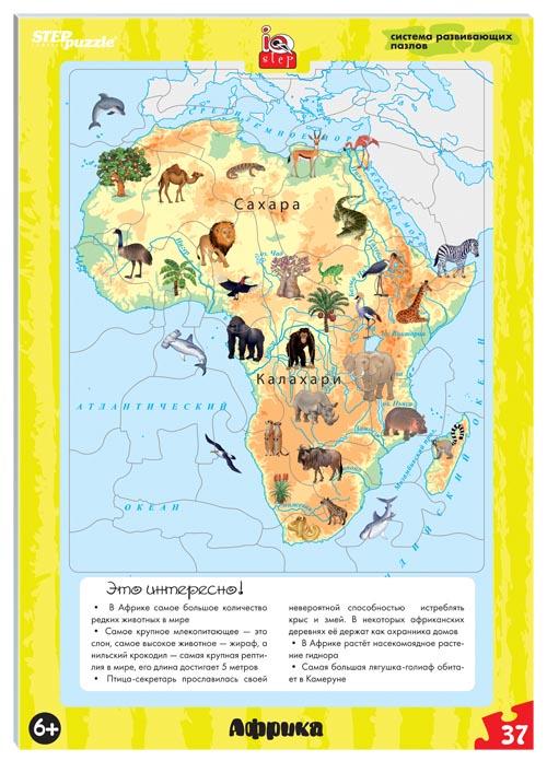 """80455 - Развивающий пазл """"Африка"""" (большие) (IQ step)"""