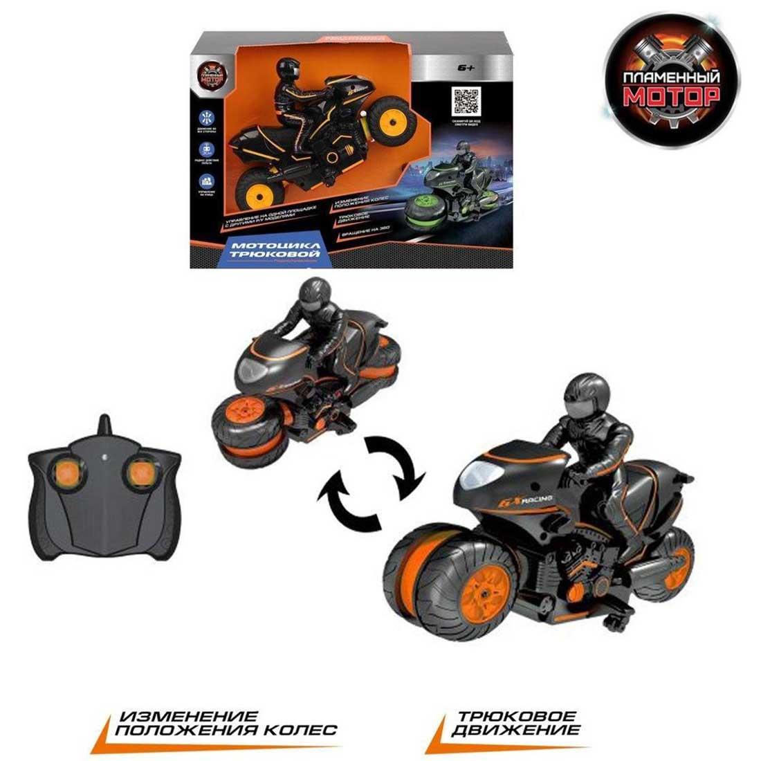 870457 Мотоцикл р/у Трюковой, аккум, разворот колес, движение боком