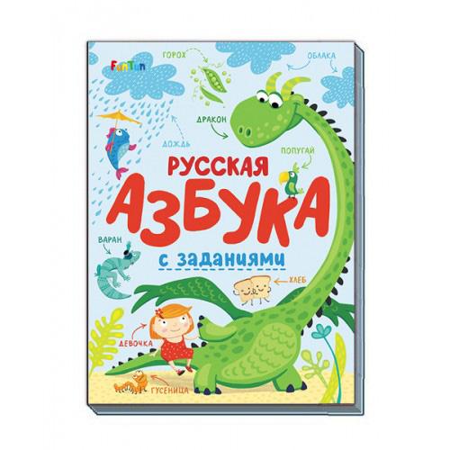 F902003P Азбука - Русская азбука с заданиями
