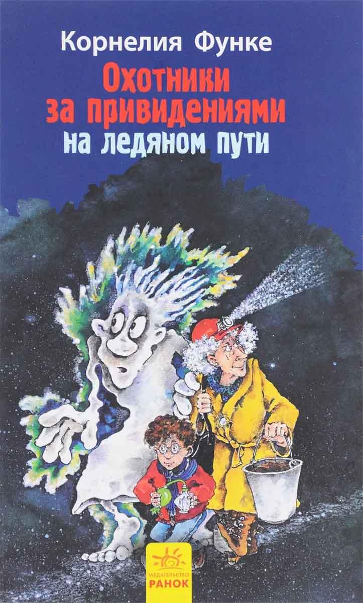 592008 Охотники за привидениями на ледяном пути. кн.1