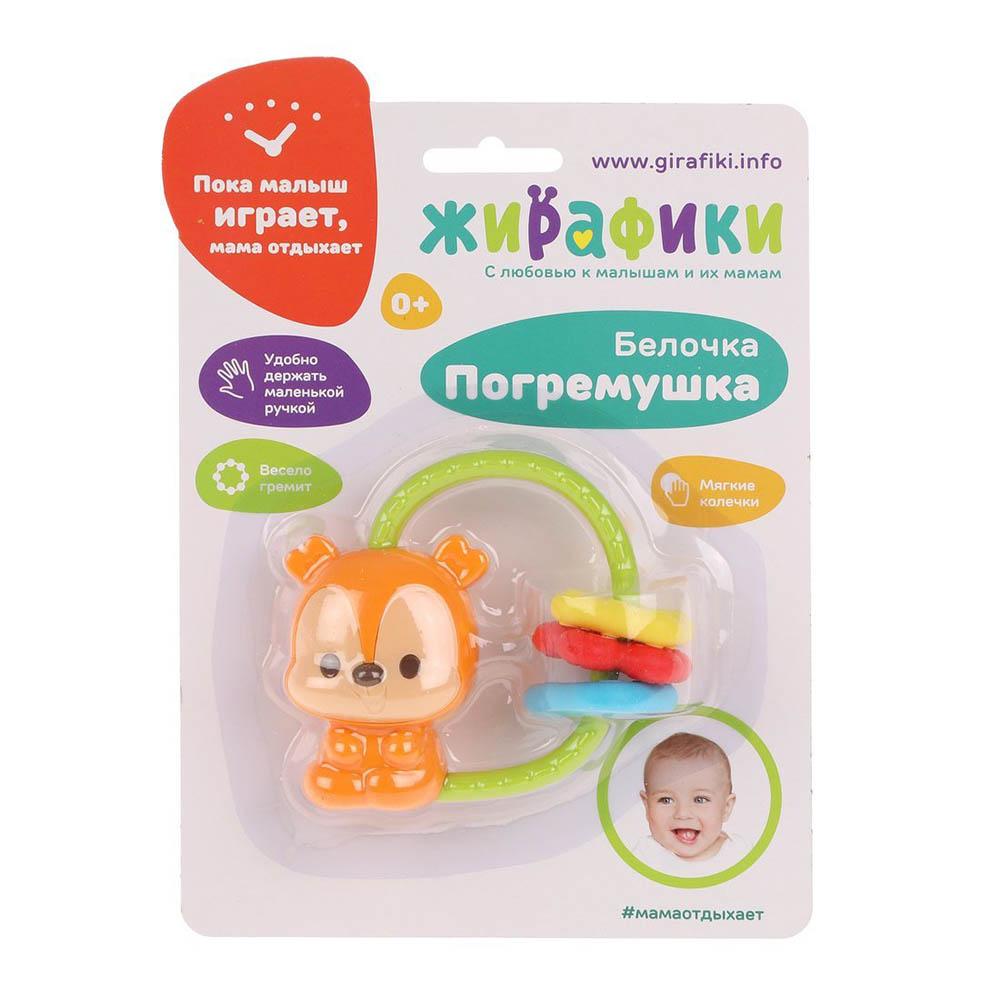 """939841 Погремушка """"Белочка"""" с мягкими колечками"""