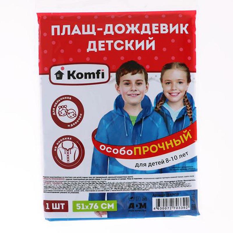 6938790 Дождевик для детей 8-10лет Сказка