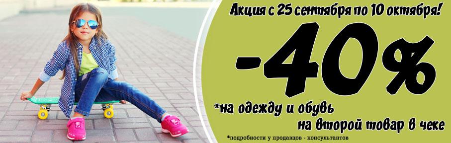Акция -40 на одежду и обувь 2-ой товар