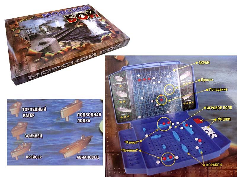 Морской бой 868