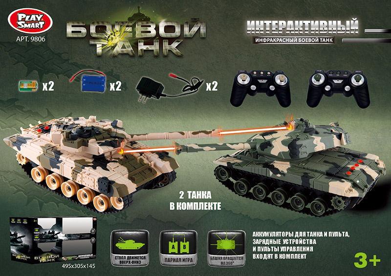 Танковый бой Р/У 9806