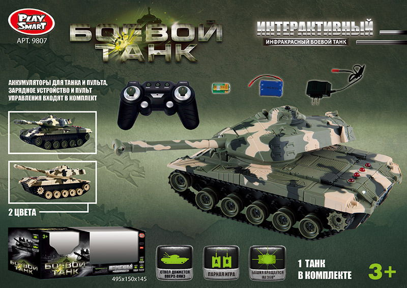 Танк Р/У 9807