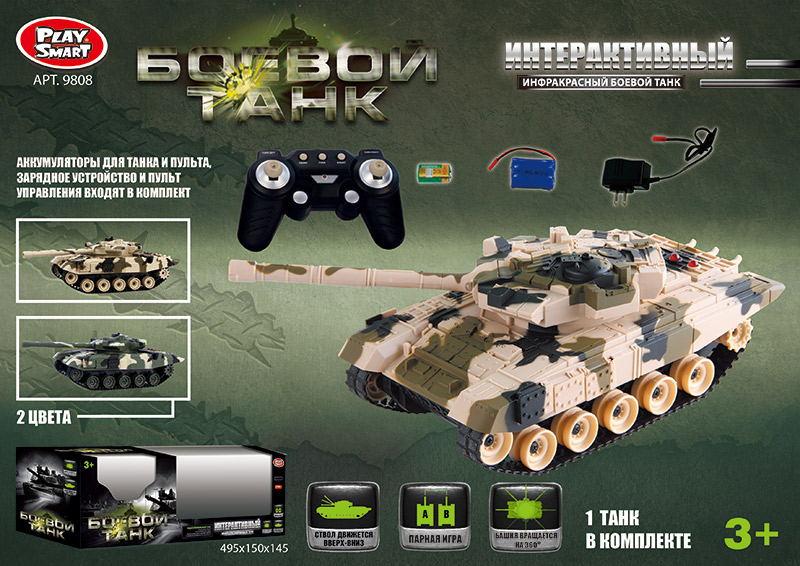 Танк Р/У9808