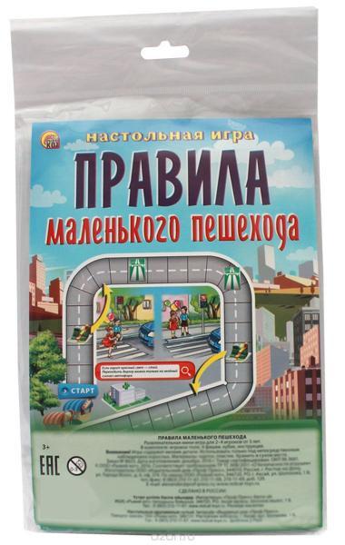 МИНИ-ИГРЫ. ПРАВИЛА МАЛЕНЬКОГО ПЕШЕХОДА (Арт. ИН-6406)