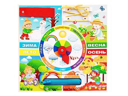 "Бизиборд ""Погода и времена года"", 25 х 25 см (Арт. 0001588)"