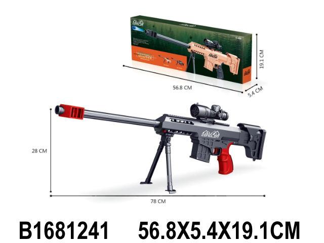 Оружие 1681241/609-В