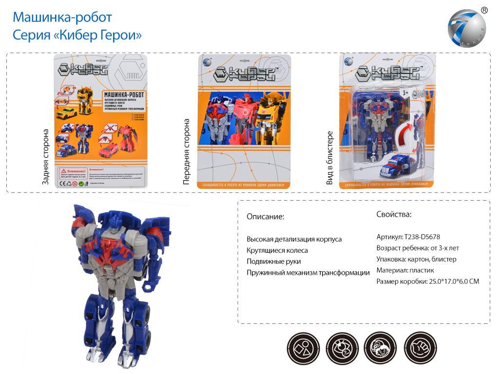 Трансформер Т238-D5678/675-1
