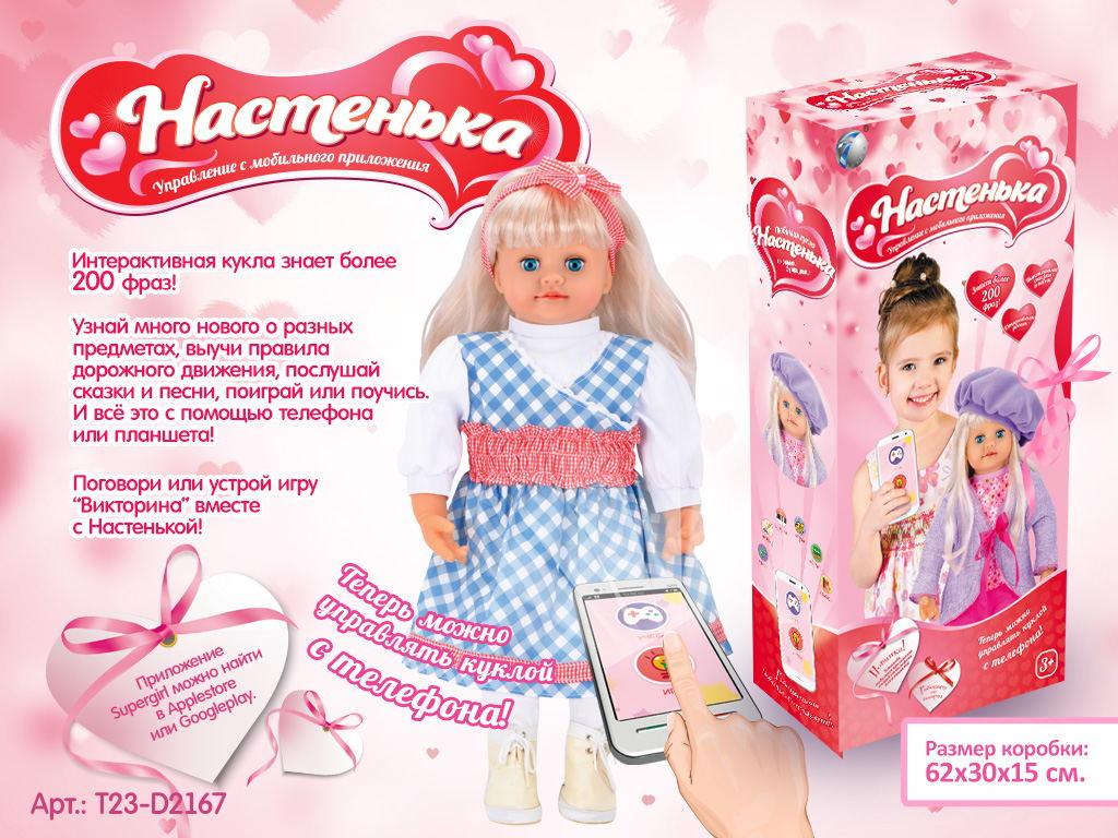 """Интерактивная кукла """"Настенька"""" Т23-D2167/010-2"""