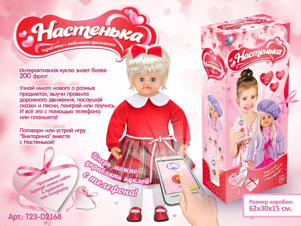 """Интерактивная кукла """"Настенька"""" Т23-D2168/010-3"""