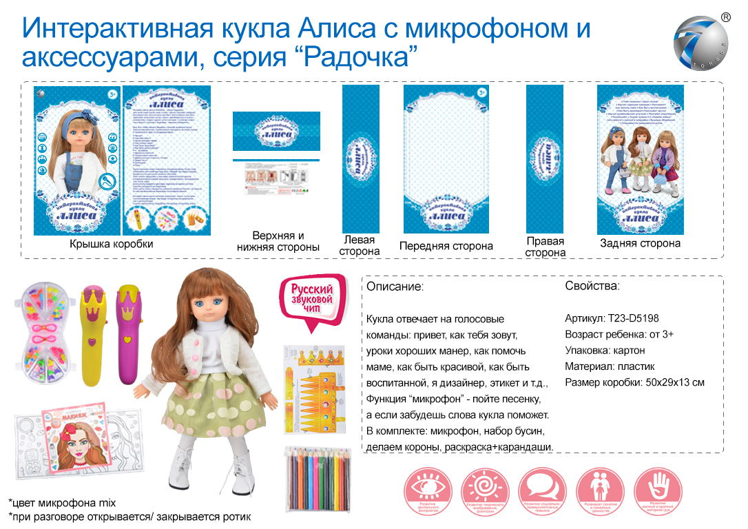 """Интерактивная кукла """"Алиса"""" Т23-D5198/009-7"""