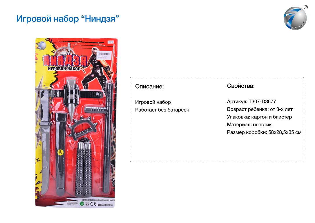 Набор Ниндзя Т307-D3677/1304