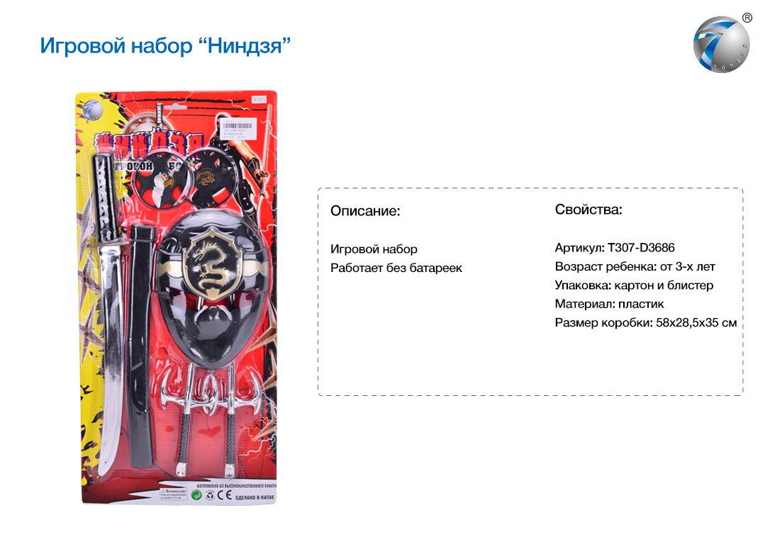 Набор Ниндзя Т307-D3686/1313