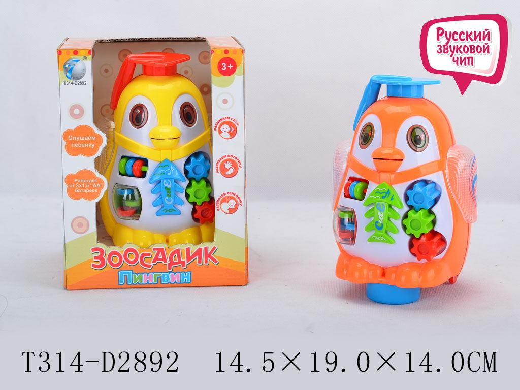 """Развивающая игрушка """"Пингвин"""" Т314-2892/3200"""