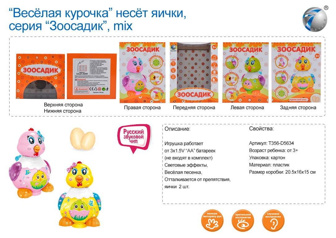 """Развивающая игрушка """"Весёлая курочка"""" 356-5634/0616А"""