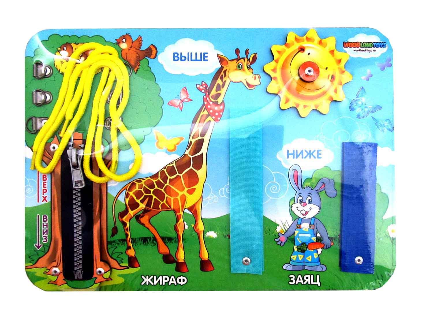Бизиборд «Выше-Ниже», 19,5 х 27,5 см (шнурок,липучка,молния,крутилка) (Арт. 112201)
