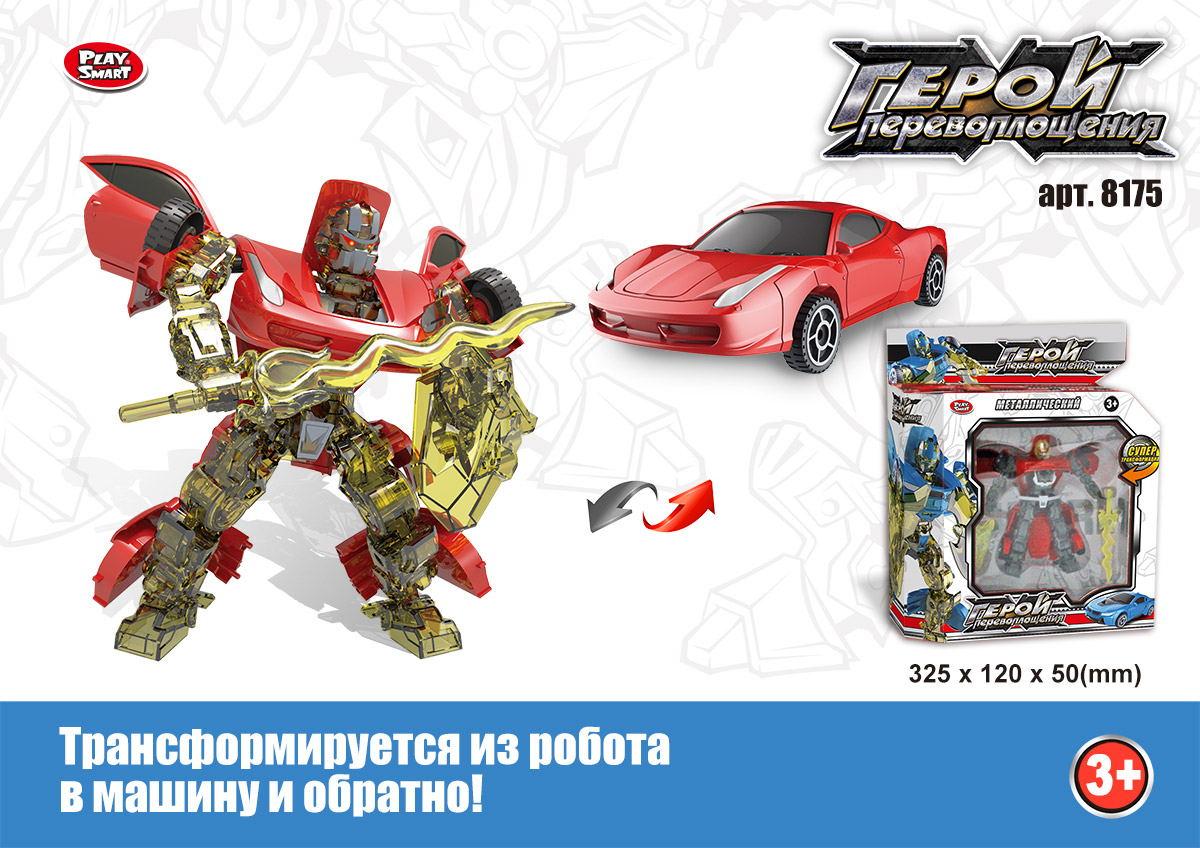 Трансформер 8175