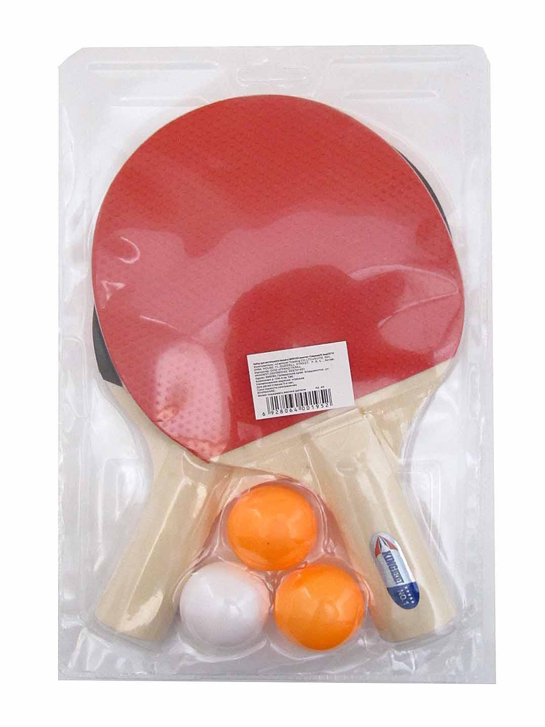 Набор для настольного тенниса №5010/2 ракетки +3шарика