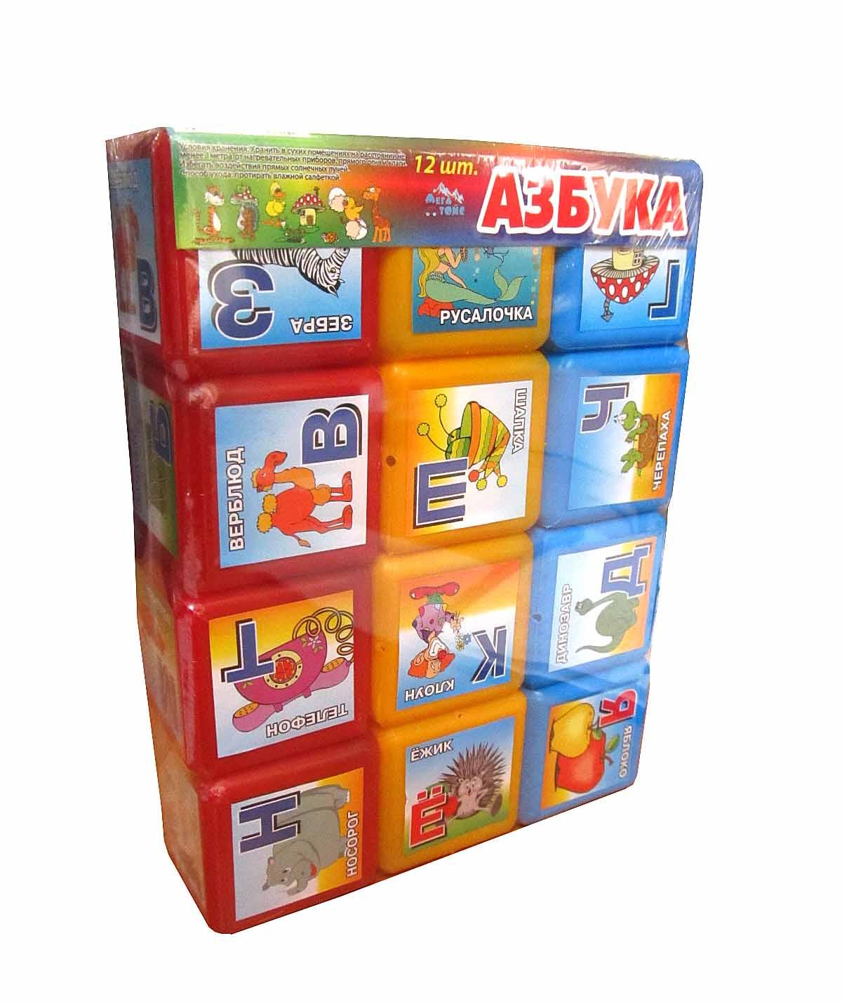 Набор кубиков Азбука 12эл 06032