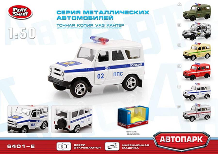 Машина 6401 E