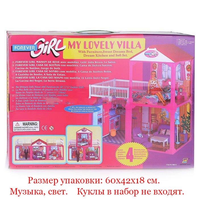 Игровой дом для кукол №6982-В/коробка(60*42*18)
