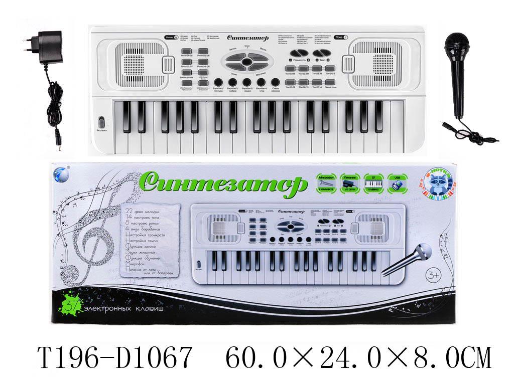 Синтезатор HS3716B с микрофоном в коробке 60*8,5*23,5