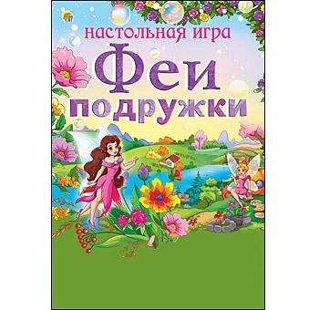 МИНИ-ИГРЫ. ФЕИ-ПОДРУЖКИ (Арт. ИН-6409)