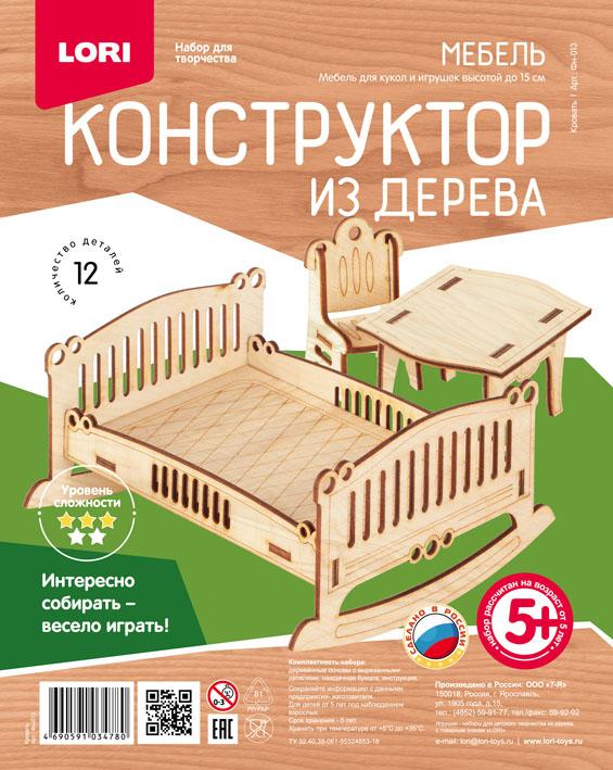 """Конструктор из дерева.Мебель """"Кровать"""" Фн-013"""