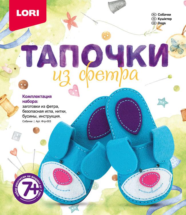 """Тапочки из фетра """"Собачки"""" Фтр-003"""