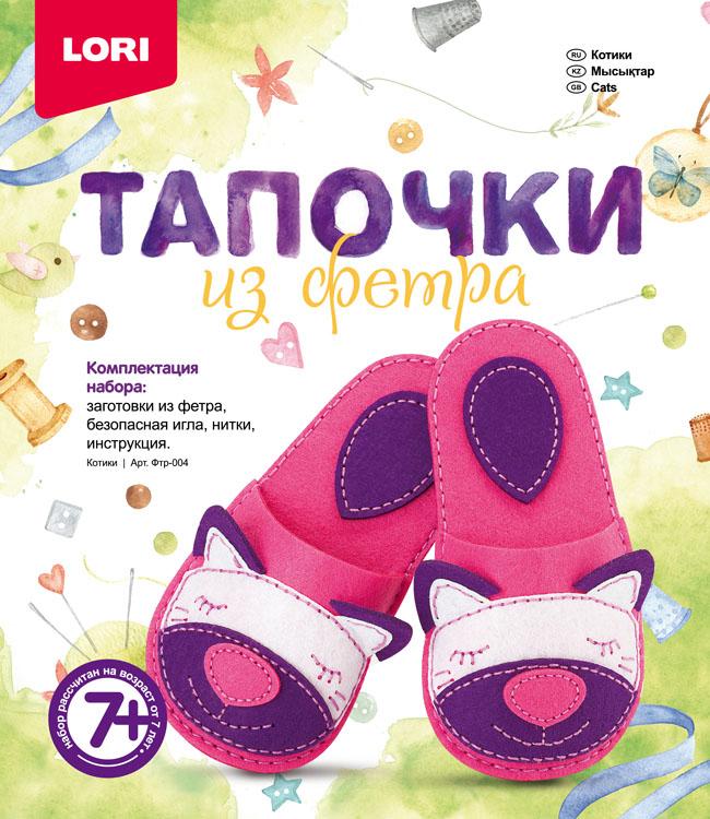 "Тапочки из фетра ""Котики""Фтр-004"
