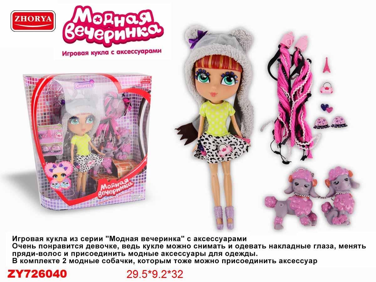 Кукла ZYK-K1633-9