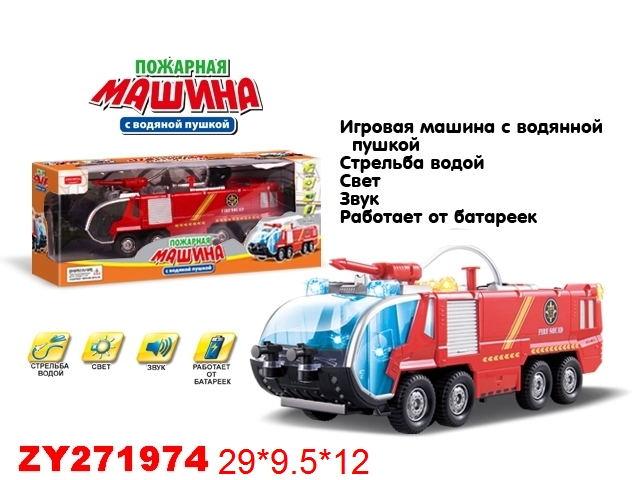 Пожарная машина с водяной пушкой ZYB-B0725