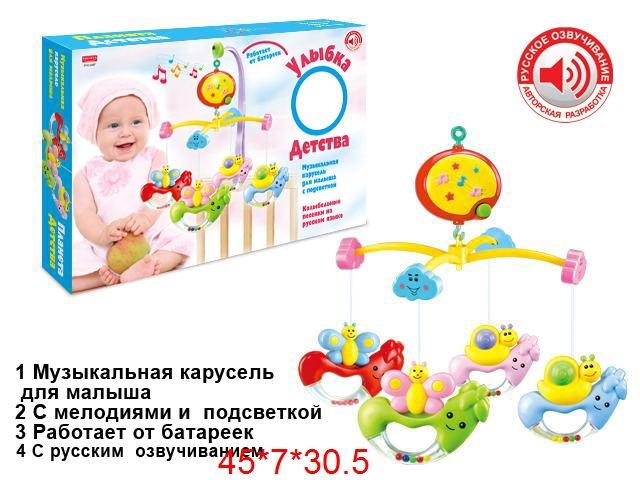 Музыкальная карусель для кроватки(с русским озвучиванием) ZYC-0357-C