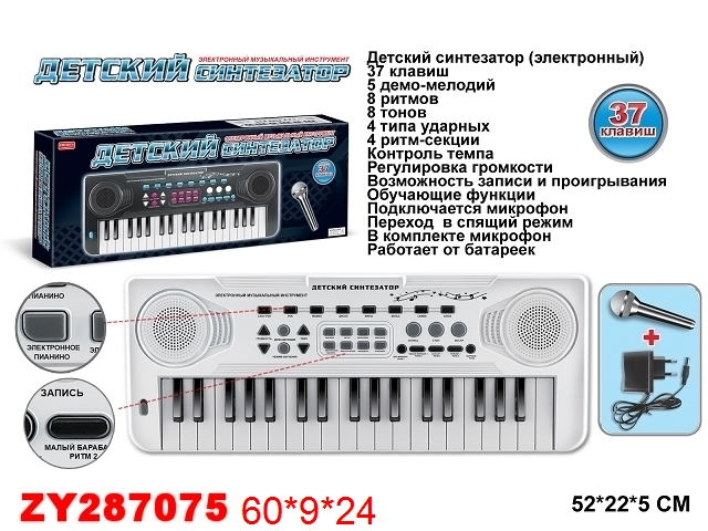 Детский синтезатор ZYB-B0691-2white
