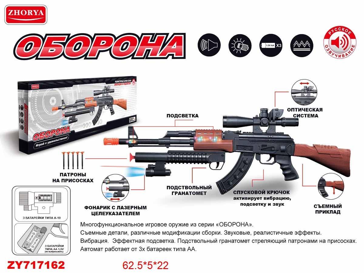 Оружие на батарейках ZYA-A2716-4